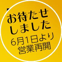 喜晴のお弁当 3月3日よりスタート