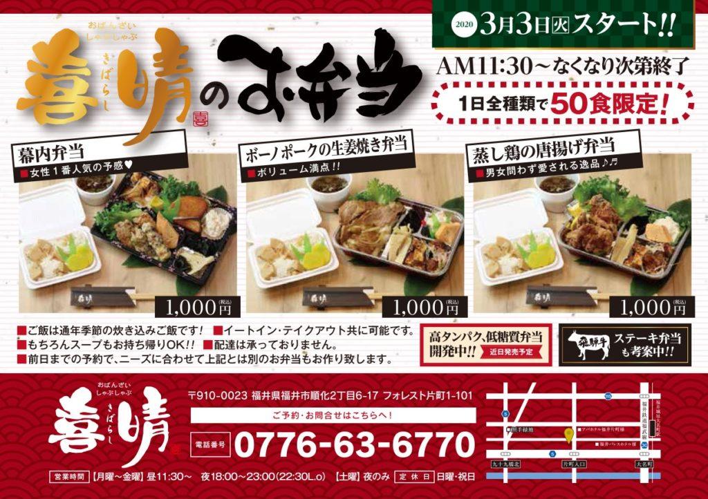 喜晴のお弁当が3月3日よりスタートいたします
